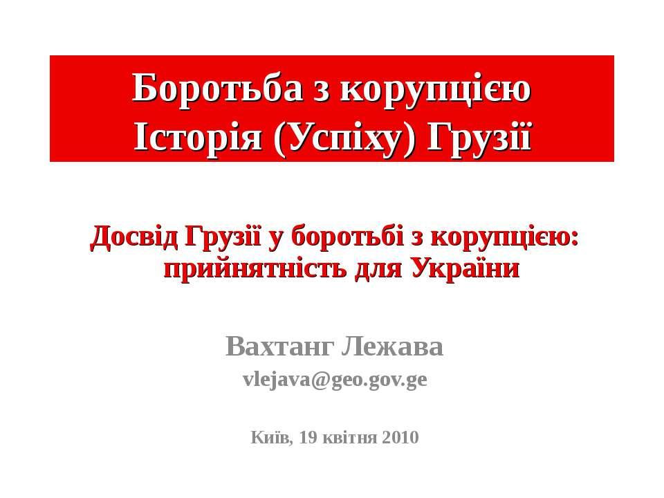 Боротьба з корупцією Історія (Успіху) Грузії Досвід Грузії у боротьбі з коруп...