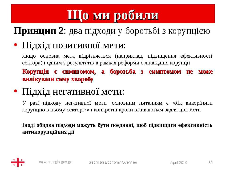 * Що ми робили Georgian Economy Overview * Принцип 2: два підходи у боротьбі ...