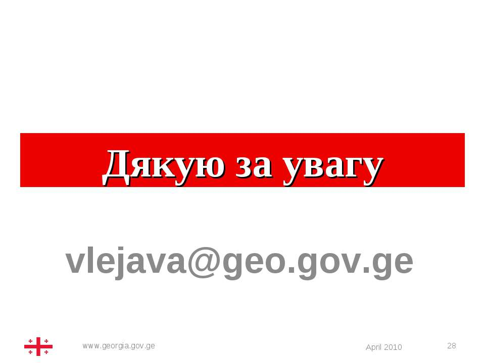 * Дякую за увагу vlejava@geo.gov.ge Georgian Economy Overview April 2010 www....