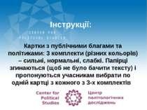 Картки з публічними благами та політиками: 3 комплекти (різних кольорів) – си...