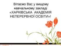 ЛВРАИЧСИРО Вітаємо Вас у вищому навчальному закладі «ХАРКІВСЬКА АКАДЕМІЯ НЕПЕ...