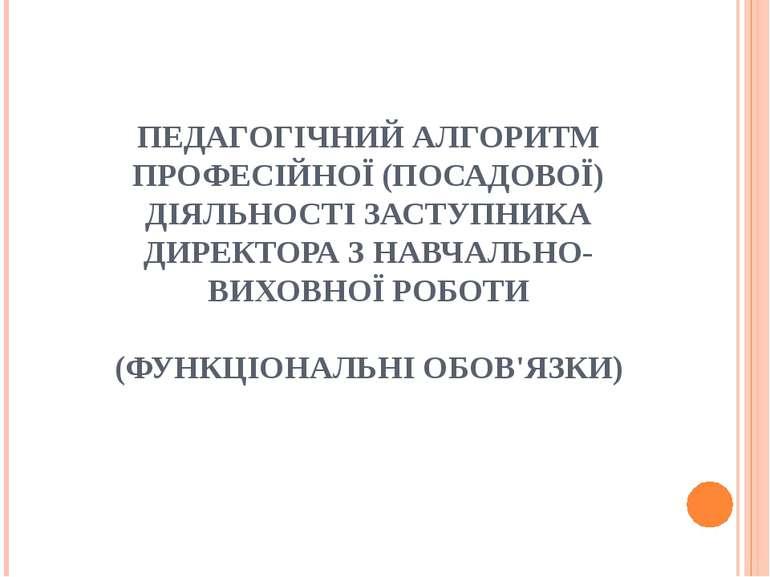 ПЕДАГОГІЧНИЙ АЛГОРИТМ ПРОФЕСІЙНОЇ (ПОСАДОВОЇ) ДІЯЛЬНОСТІ ЗАСТУПНИКА ДИРЕКТОРА...