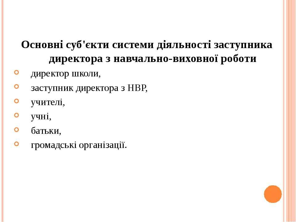 Основні суб'єкти системи діяльності заступника директора з навчально-виховної...