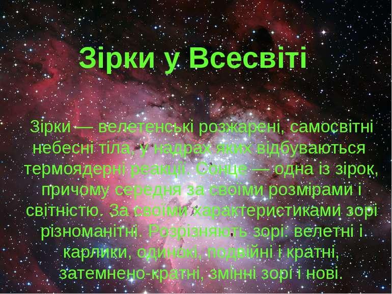 Зірки у Всесвіті Зірки — велетенські розжарені, самосвітні небесні тіла, у на...