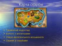 Карта скарбів Таємничий водоспад Болото з алігаторами Озеро велетенського вос...