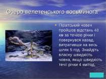 Озеро велетенського восьминога Піратський човен пройшов відстань 48 км за теч...