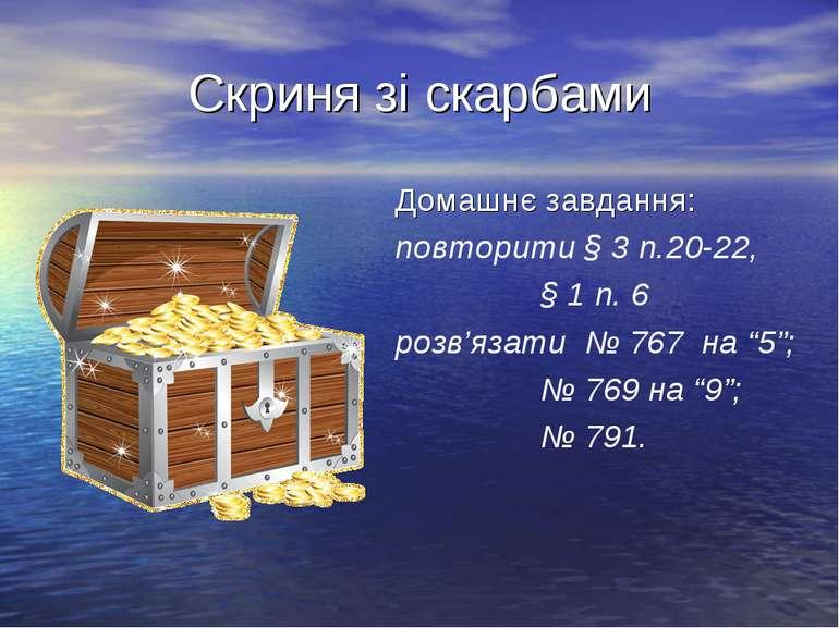 Скриня зі скарбами Домашнє завдання: повторити § 3 п.20-22, § 1 п. 6 розв'яза...