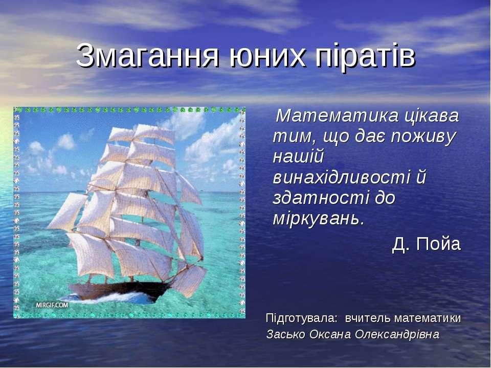 Змагання юних піратів Математика цікава тим, що дає поживу нашій винахідливос...