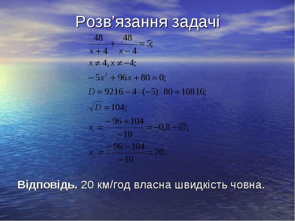 Розв'язання задачі Відповідь. 20 км/год власна швидкість човна.