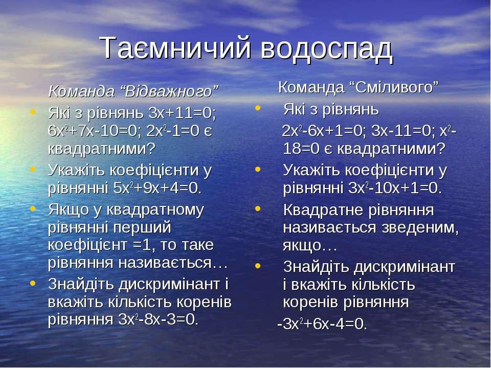 """Таємничий водоспад Команда """"Відважного"""" Які з рівнянь 3х+11=0; 6х2+7х-10=0; 2..."""