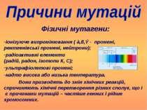 Фізичні мутагени: іонізуюче випромінювання ( à,ß,Ý - промені, рентгенівські п...