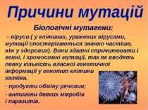 Біологічні мутагени: – віруси ( у клітинах, уражених вірусами, мутації спосте...