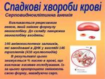 Серповидноклітинна анемія Викликається рецесивним геном, який змінює формулу ...