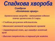 Синдром «Котячого крику» Хромосомна хвороба - зменшення одного плеча хромосом...