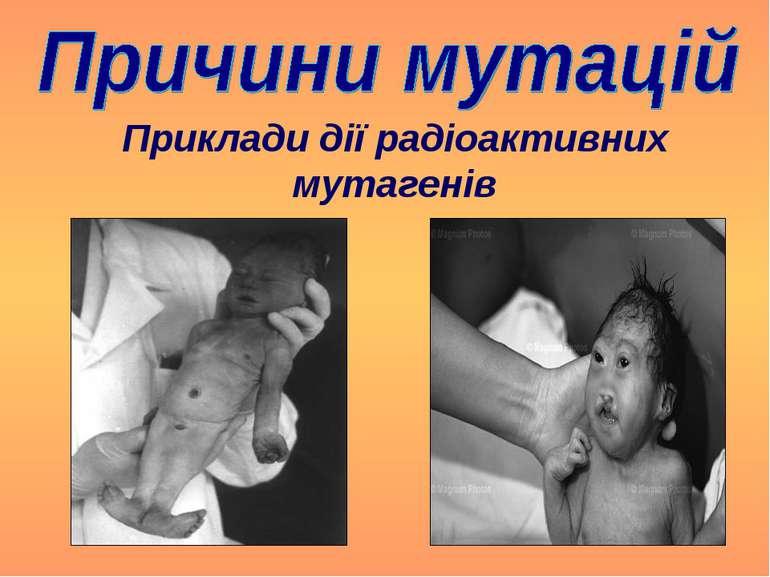 Приклади дії радіоактивних мутагенів