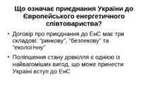 Що означає приєднання України до Європейського енергетичного співтовариства? ...