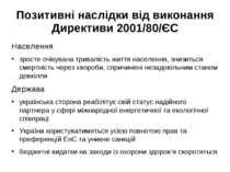 Позитивні наслідки від виконання Директиви 2001/80/ЄС Населення зросте очікув...