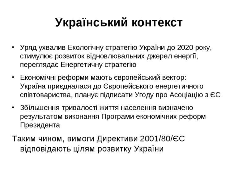 Український контекст Уряд ухвалив Екологічну стратегію України до 2020 року, ...