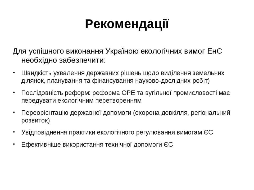 Рекомендації Для успішного виконання Україною екологічних вимог ЕнС необхідно...