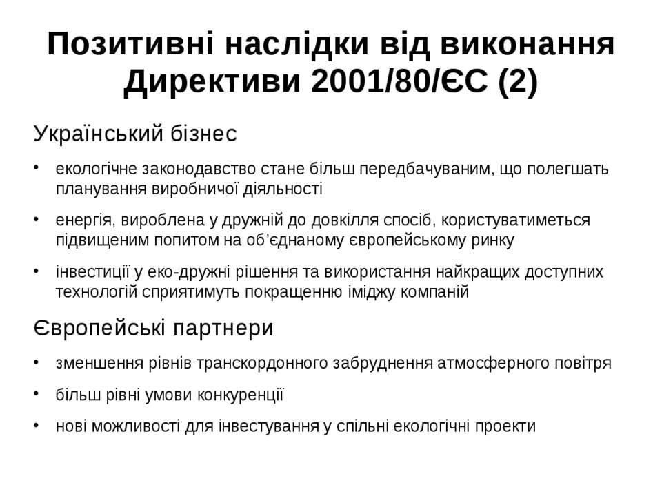Позитивні наслідки від виконання Директиви 2001/80/ЄС (2) Український бізнес ...