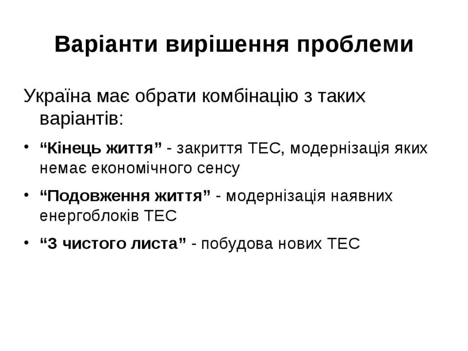 Варіанти вирішення проблеми Україна має обрати комбінацію з таких варіантів: ...