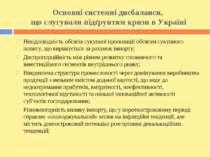 Основні системні дисбаланси, що слугували підґрунтям кризи в Україні Невідпов...