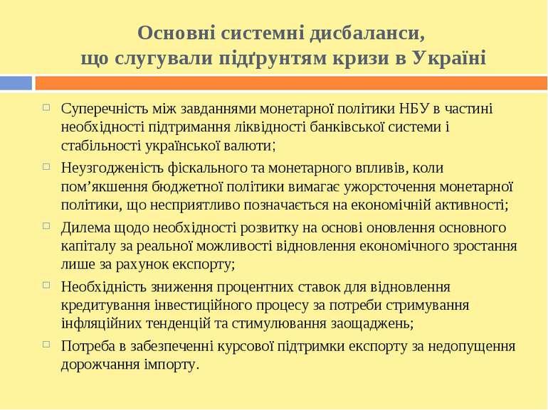 Основні системні дисбаланси, що слугували підґрунтям кризи в Україні Суперечн...