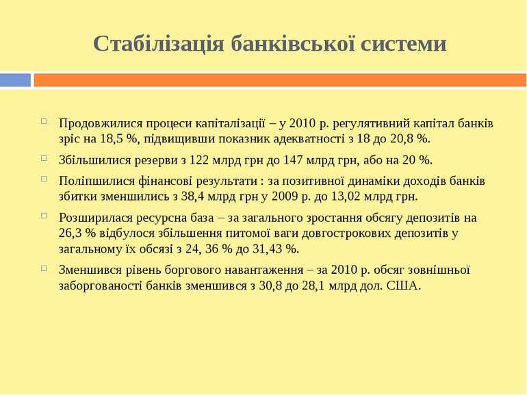 Стабілізація банківської системи Продовжилися процеси капіталізації – у 2010 ...