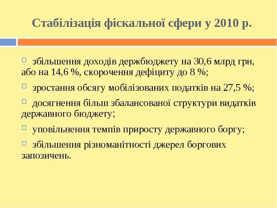 Стабілізація фіскальної сфери у 2010 р. збільшення доходів держбюджету на 30,...
