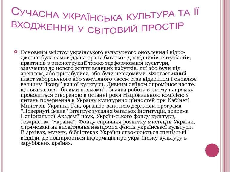 Основним змістом українського культурного оновлення і відро дження була самов...