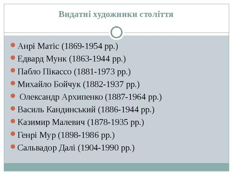 Видатні художники століття Анрі Maтіс (1869-1954 pp.) Едвард Мунк (1863-1944 ...