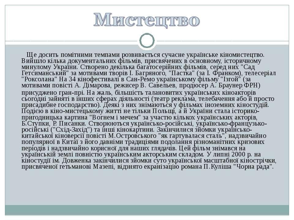 Ще досить помітними темпами розвивається сучасне українське кіномистецтво. Ви...