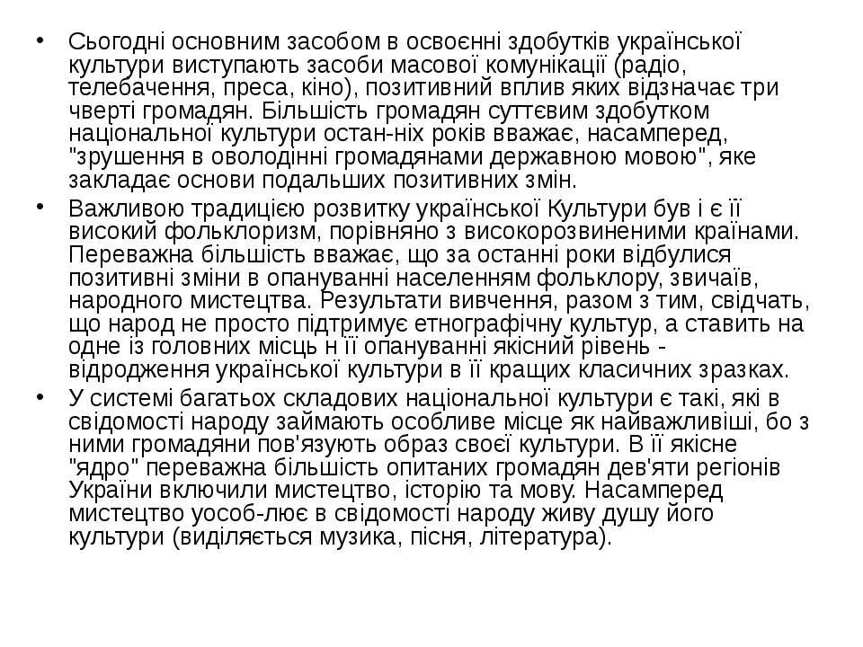 Сьогодні основним засобом в освоєнні здобутків української культури виступают...