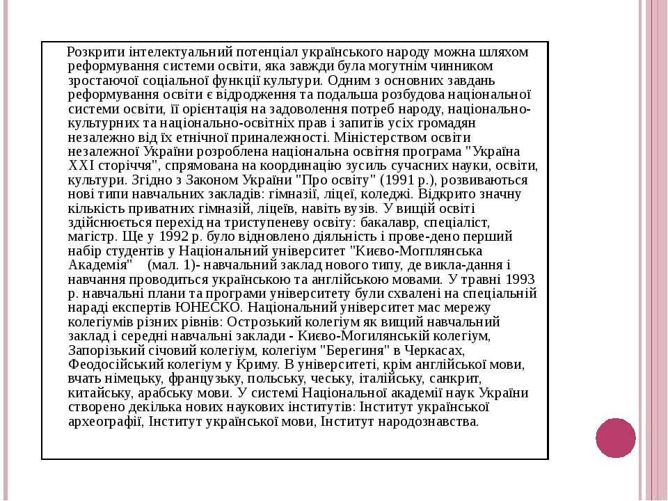 Розкрити інтелектуальний потенціал українського народу можна шляхом реформува...