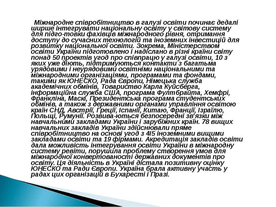 Міжнародне співробітництво в галузі освіти починає дедалі ширше інтегрувати н...