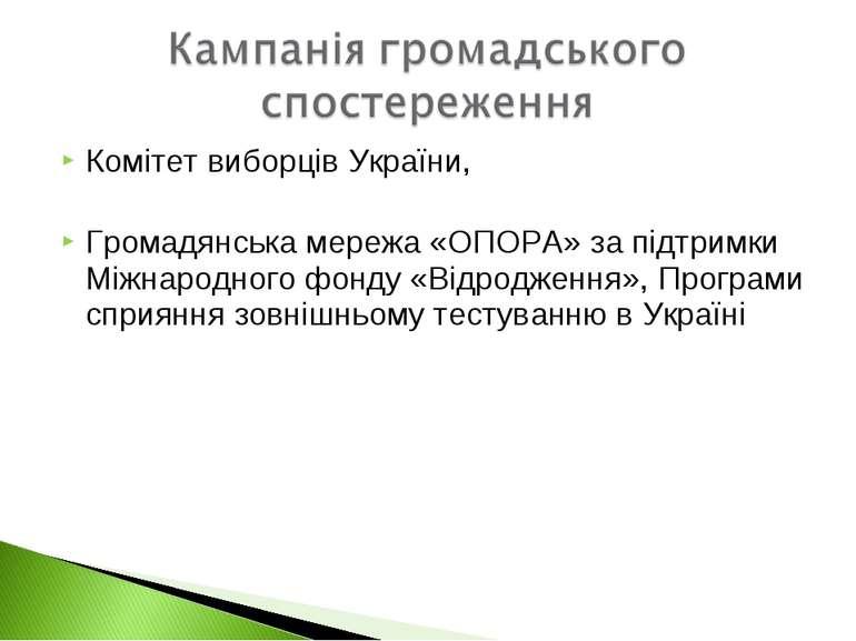 Комітет виборців України, Громадянська мережа «ОПОРА» за підтримки Міжнародно...