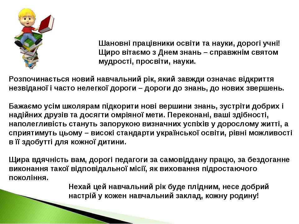 Шановні працівники освіти та науки, дорогі учні! Щиро вітаємо з Днем знань – ...