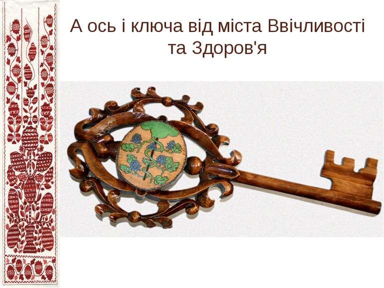 А ось і ключа від міста Ввічливості та Здоров'я