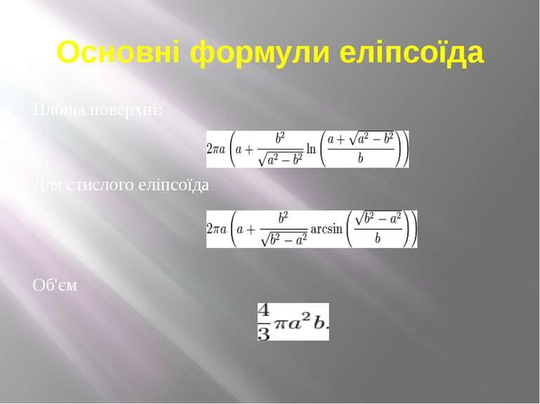 Основні формули еліпсоїда Площа поверхні: Для стислого еліпсоїда Об'єм