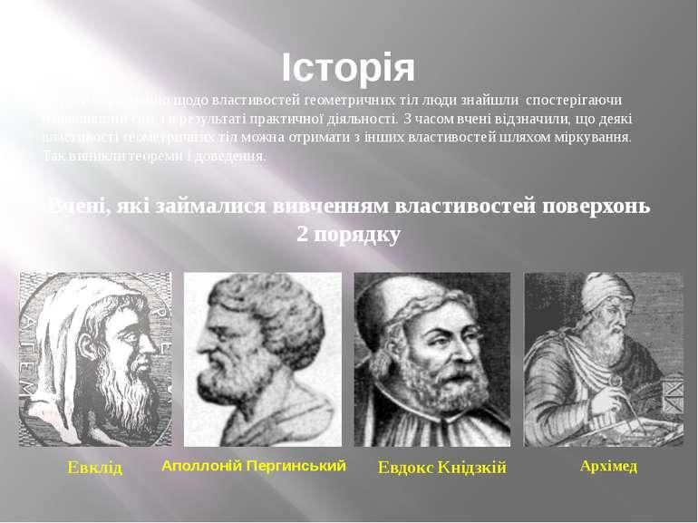 Історія Першу інформацію щодо властивостей геометричних тіл люди знайшли спос...