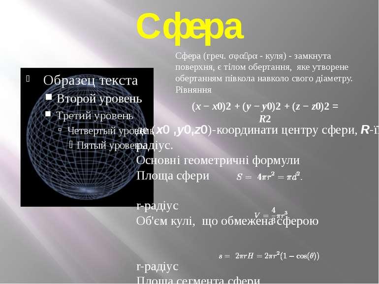 Сфера Сфера (греч. σφαῖρα - куля) - замкнута поверхня, є тілом обертання, яке...