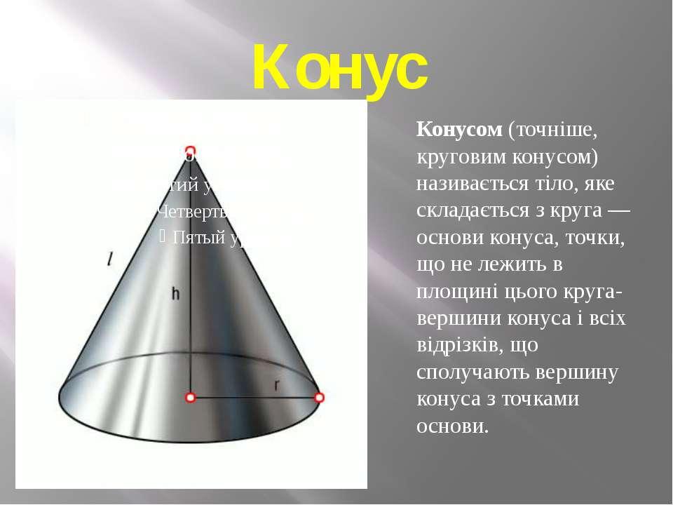 Конус Конусом (точніше, круговим конусом) називається тіло, яке складається з...