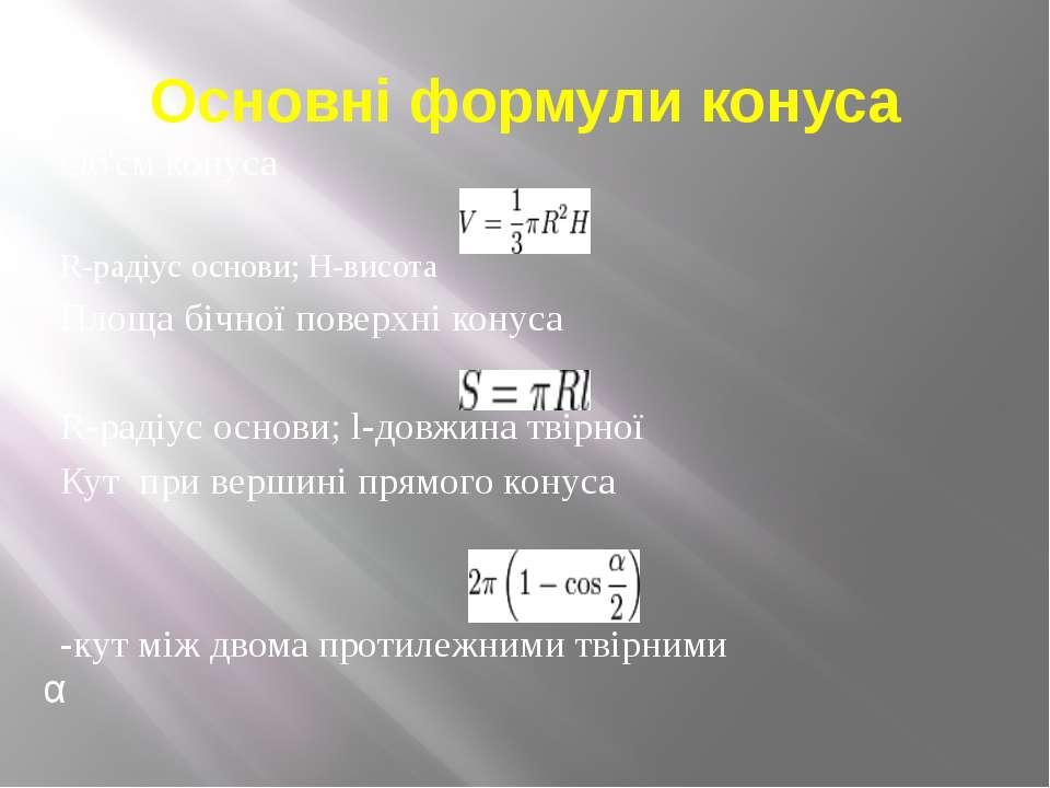 Основні формули конуса Об'єм конуса R-радіус основи; H-висота Площа бічної по...