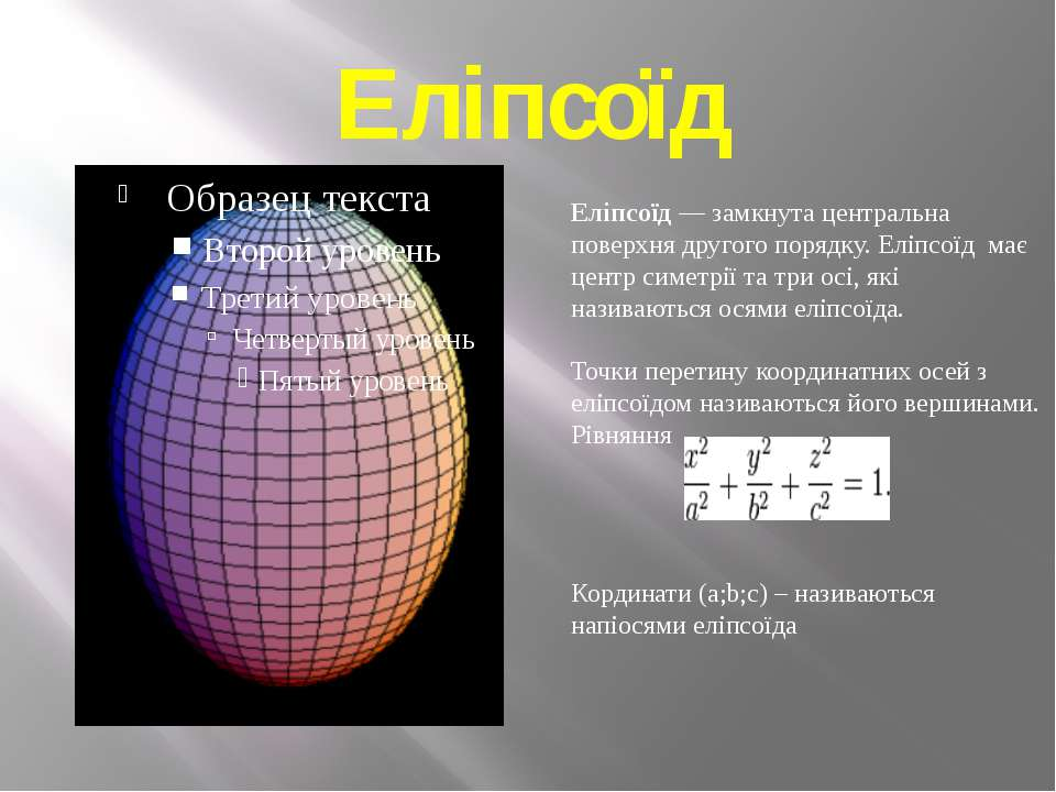 Еліпсоїд Еліпсоїд— замкнута центральна поверхня другого порядку. Еліпсоїд ма...