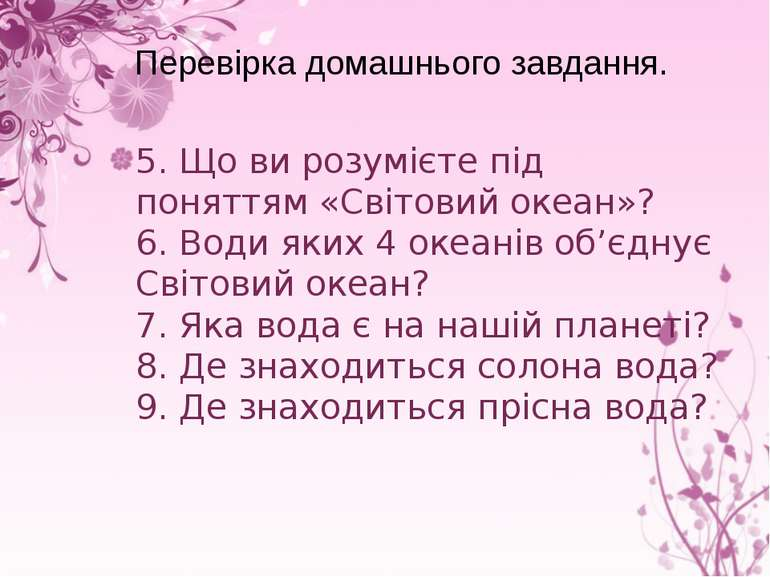 Перевірка домашнього завдання. 5. Що ви розумієте під поняттям «Світовий океа...
