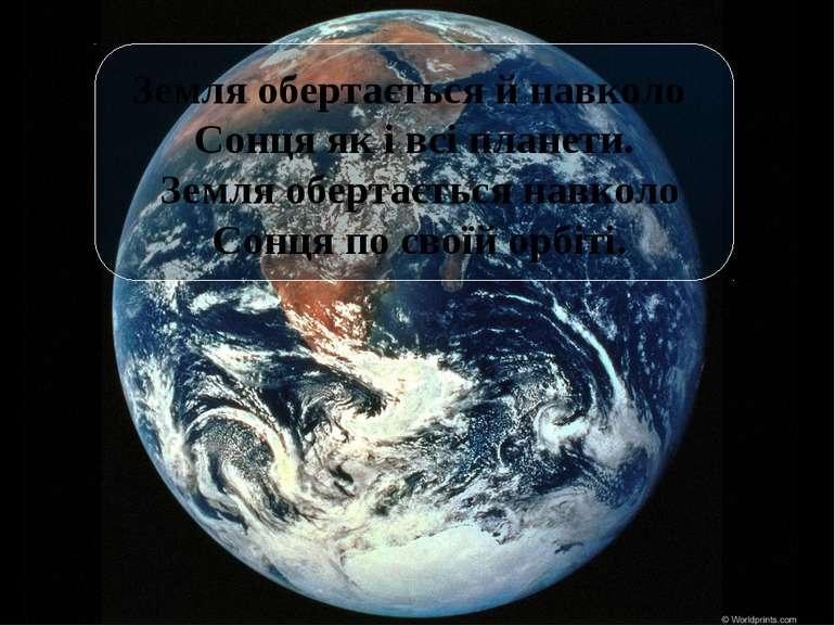Земля обертається й навколо Сонця як і всі планети. Земля обертається навколо...