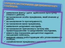 виявлення факту і дати здійснення проступку (певного діяння), встановлення ос...