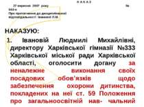 Н А К А З 27 вересня 2007 року № 563-к Про притягнення до дисциплінарної відп...