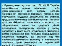 2. Враховуючи, що статтею 152 КЗпП України передбачено право власника або упо...