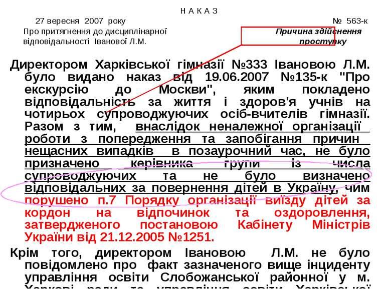 Н А К А З 27 вересня 2007 року № 563-к Про притягнення до дисциплінарної Прич...